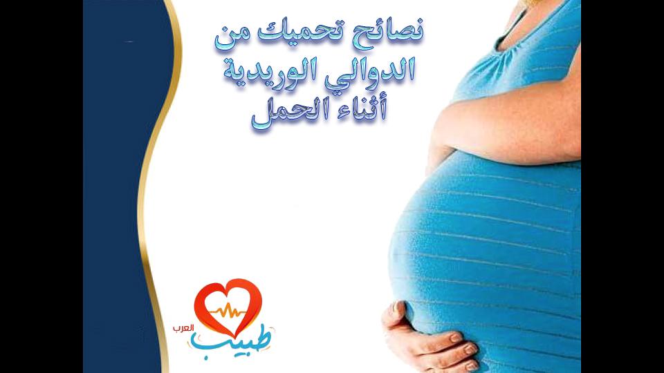 Photo of نصائح تحميك من الدوالي الوريدية أثناء الحمل