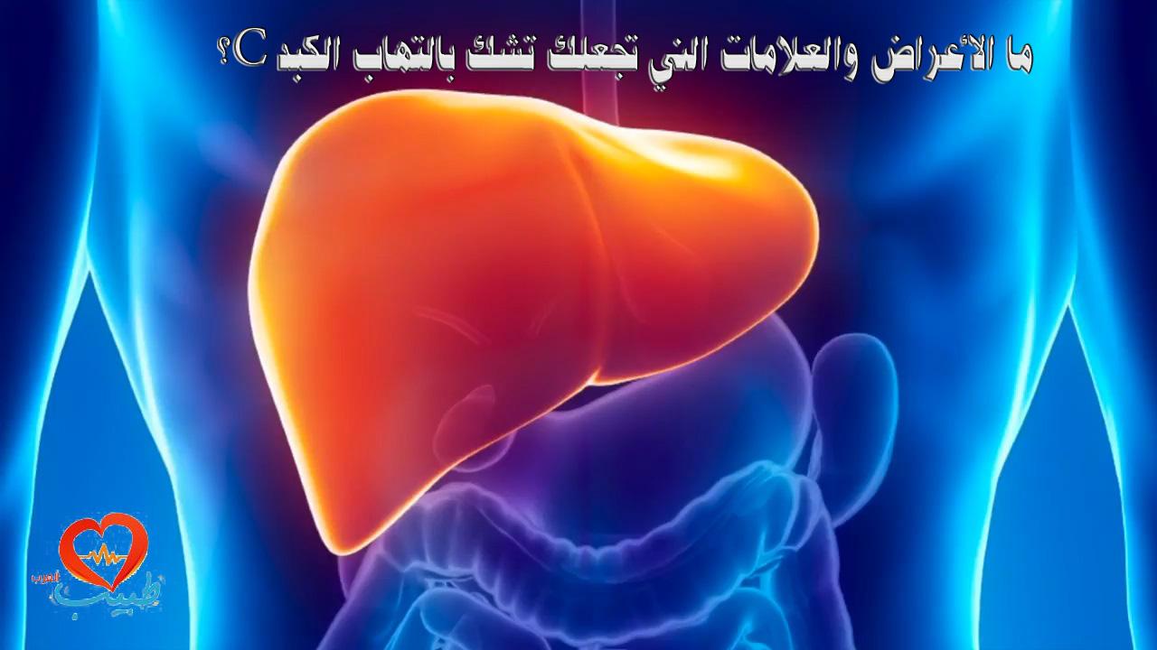 Photo of ما الأعراض والعلامات التي تجعلك تشك بالتهاب الكبد سي ؟