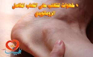 5 خطوات للتغلب على التهاب المفاصل الروماتويدي