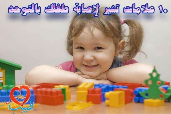 Photo of 10 علامات تشير لإصابة طفلك بالتوحد
