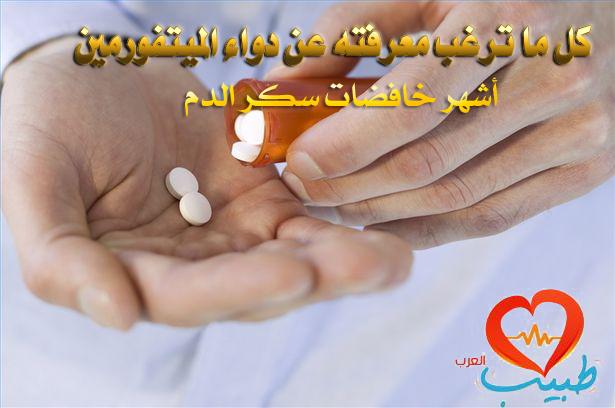 Photo of دواء الميتفورمين أشهر خافضات سكر الدم الفموية
