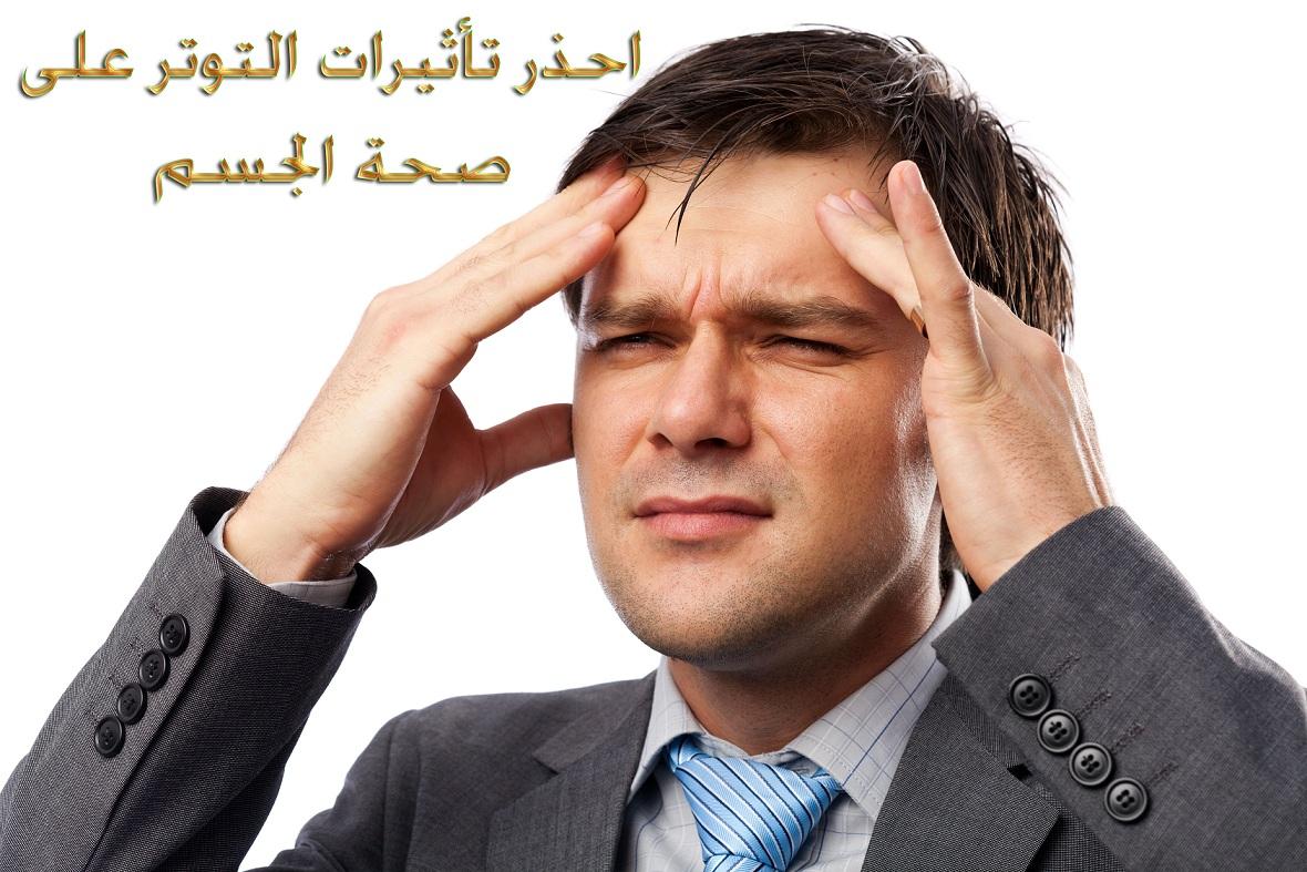Photo of احذر تأثيرات التوتر على صحة الجسم