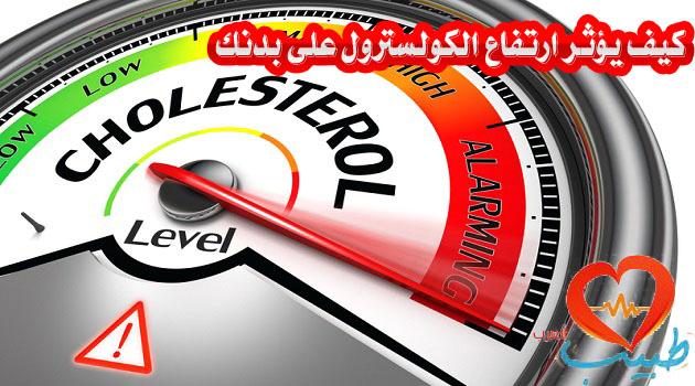 Photo of كيف يؤثر ارتفاع الكولسترول على بدنك ؟ أضرار الكولسترول