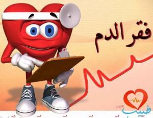 أنواع فقر الدم