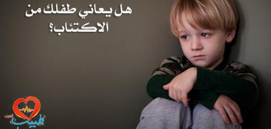 Photo of هل يعاني طفلك من الاكتئاب؟