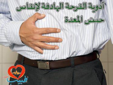 Photo of أدوية قرحة المعدة الهادفة لإنقاص حمض المعدة