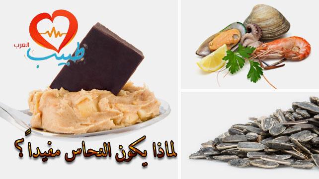 Photo of فوائد النحاس للجسم