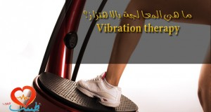 642x361_What_is_Vibration_Therapy