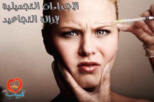 Photo of إزالة التجاعيد : الإجراءات التجميلية لإزالة التجاعيد
