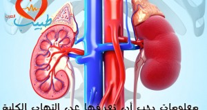 Glomerulonephritis-Kidney-Disease-You-Shouldnt-Ignore