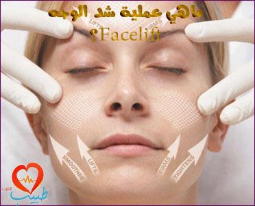 Photo of ماهي عملية شد الوجه Facelift ؟