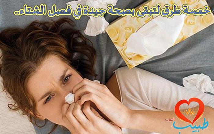 Photo of خمسة طرق لتبقى بصحة جيدة في فصل الشتاء