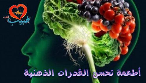 أطعمة تحسن القدرات الذهنية