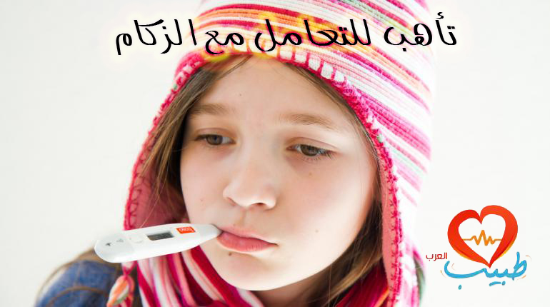 صورة الزكام Common cold