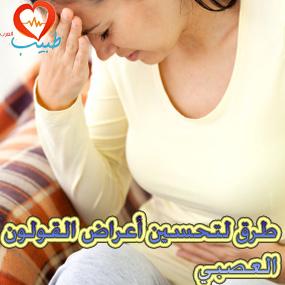 Photo of طرق لتهدئة أعراض القولون العصبي