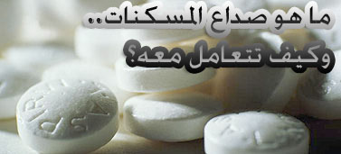 858249-003_painkillers_377x171