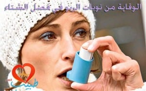 Woman with asthma inhaler...BTEGEE Woman with asthma inhaler