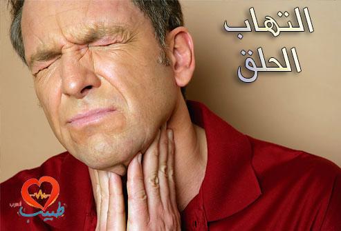 Photo of التهاب الحلق Sore Throat