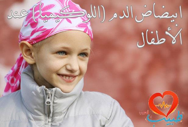Photo of ابيضاض الدم عند الأطفال ( اللوكيميا ) Childhood Leukemia