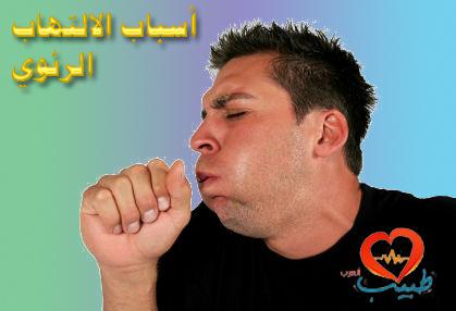 Photo of أسباب الالتهاب الرئوي (ذات الرئة)