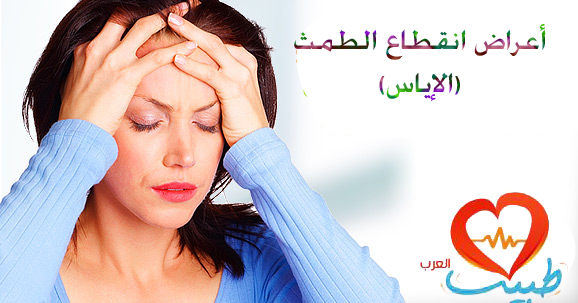 Photo of أعراض انقطاع الطمث (سن الإياس)