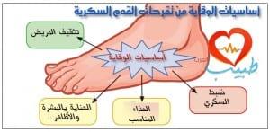 طبيب عرب سكري قدم