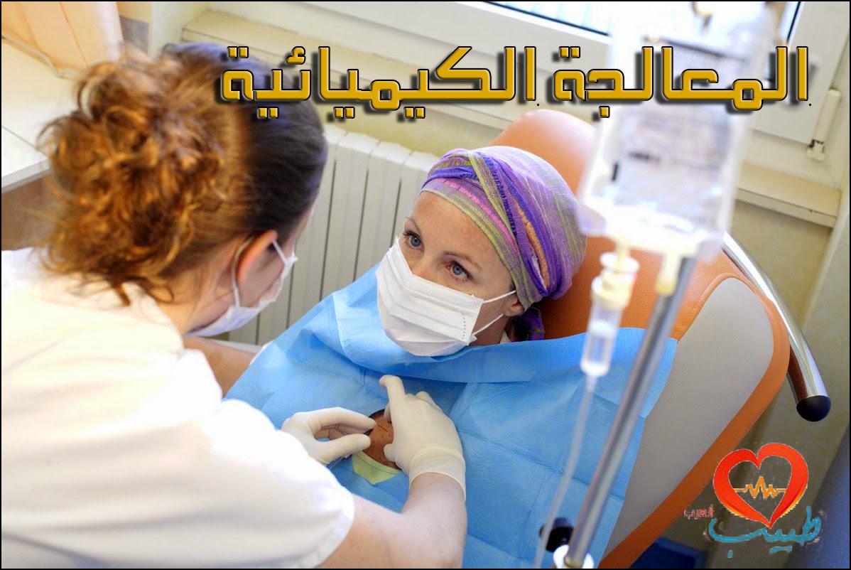 Photo of العلاج الكيميائي Chemotherapy