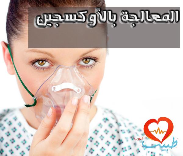 Photo of المعالجة بالأوكسجين Oxygen Therapy