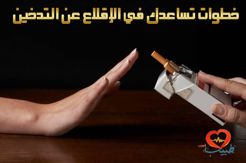 Photo of خطوات تساعدك في الإقلاع عن التدخين
