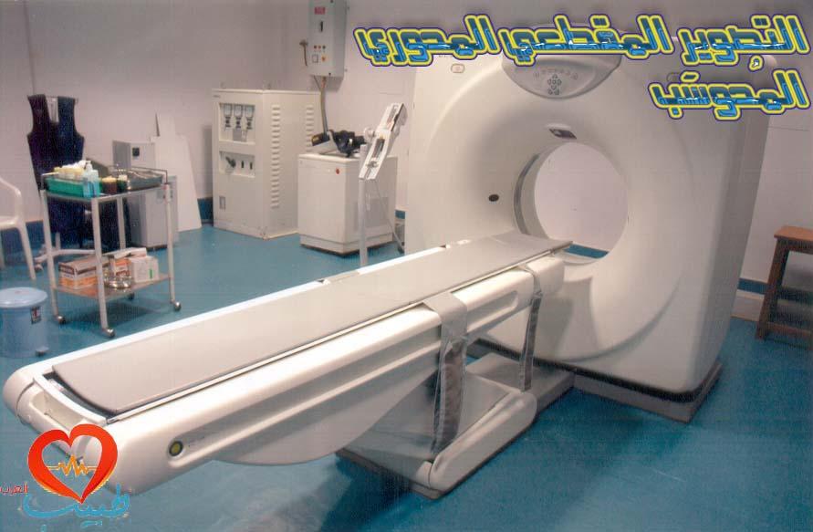 Photo of الأشعة المقطعية أو التصوير المقطعي المُحوسَب CT SCAN