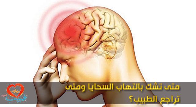 Photo of أعراض التهاب السحايا Meningitis Symptoms