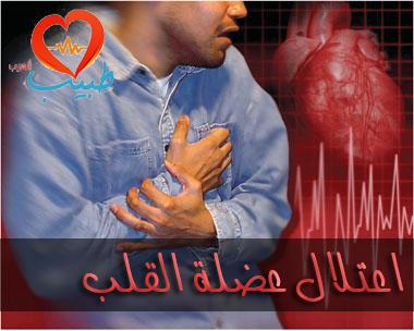 Photo of اعتلال عضلة القلب Cardiomyopathy