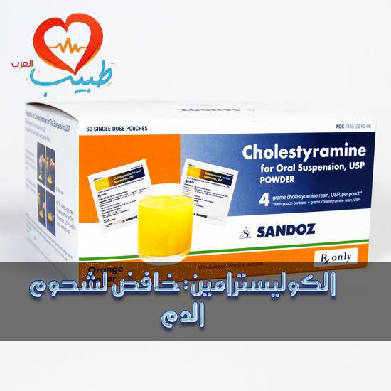 Photo of الكوليسترامين (Cholestyramine): خافض لشحوم الدم