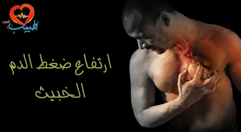 Photo of ارتفاع ضغط الدم الخبيث Malignant Hypertension