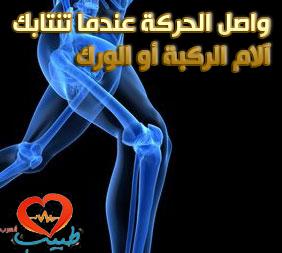 Photo of واصل الحركة عندما تنتابك آلام الركبة أو الورك!
