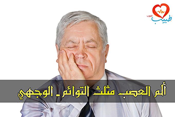 Photo of ألم العصب مثلث التوائم ( Trigeminal neuralgia ): أسبابه وأعراضه وعلاجه