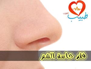 Photo of فقد حاسة الشم Anosmia