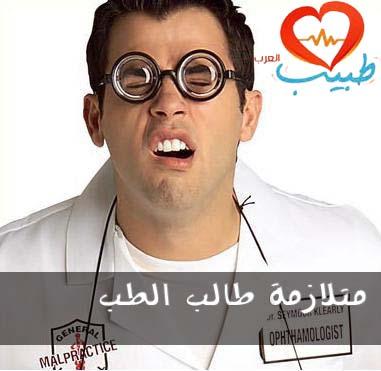 Photo of متلازمة طالب الطب medical student syndrome