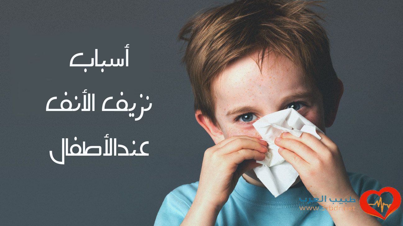 Photo of أسباب نزيف الأنف عند الأطفال
