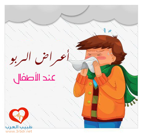 Photo of أعراض الربو عند الأطفال