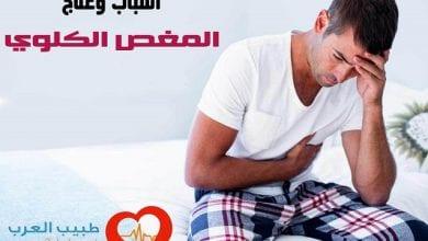 Photo of المغص الكلوي: أسبابه وعلاجه