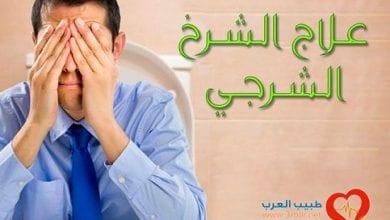 Photo of علاج الشرخ الشرجي